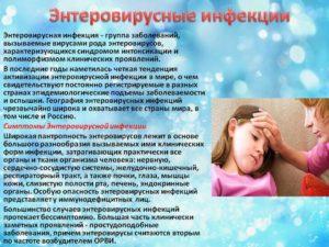 Сколько Дней Ребенок Заразен При Энтеровирусной Инфекции