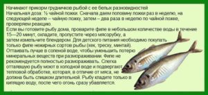 Сколько варить рыбу хек для ребенка до года