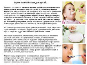 С какого возраста можно варить кашу на молоке ребенку комаровский
