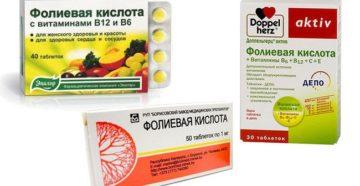Фолиевая кислота какую лучше купить при беременности