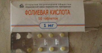 Дозировка фолиевой кислоты при беременности в первом триместре в мг