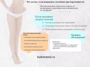 Могут ли идти месячные 2 месяца при беременности