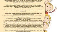 Адаптация В Детском Саду Советы Родителям Комаровский