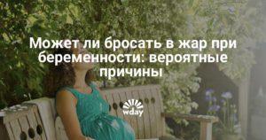 40 Недель беременности бросает жар