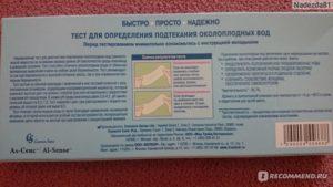 Подтекание околоплодных вод 18 неделе беременности