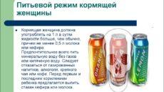 Можно ли пить газированную воду кормящим мамам