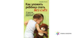 Как Укладывать Ребенка Спать В 2 Года