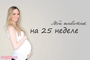 25 неделя беременности ощущения форум