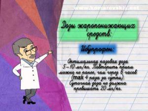 Доктор Комаровский Какое Лучше Жаропонижающее Для Детей