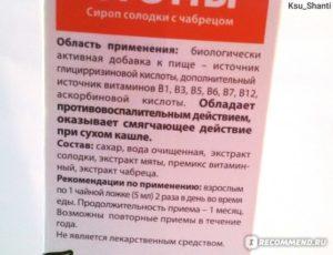 Корень солодки инструкция по применению от кашля при беременности