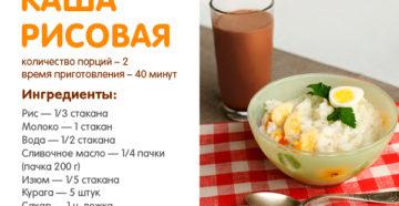 Молочная Рисовая Каша Рецепт На 2 Порции
