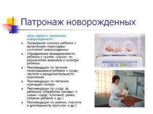 Первый патронаж медсестры к новорожденному