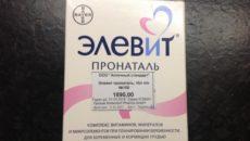 Элевит пронаталь отзывы гинекологов до беременности