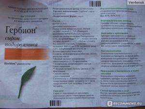 Сироп подорожника инструкция по применению при беременности