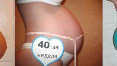 Щелчки животе беременности 40 недель