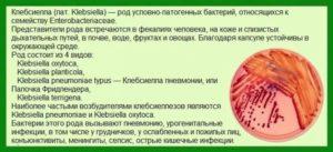 Клебсиелла Пневмония У Грудничка В Кале Форум