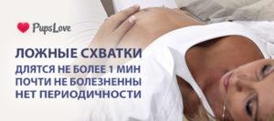Схватки на 29 неделе беременности