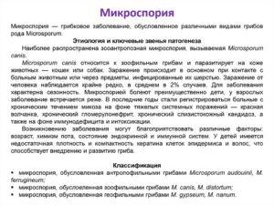 Санпин Карантин По Микроспории В Детском Саду