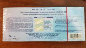 Тест прокладка на подтекание околоплодных вод фраутест инструкция