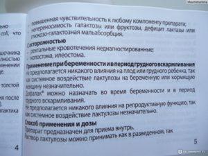 Дюфалак Для Беременных Инструкция По Применению